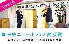 日経ニューオフィス賞