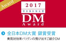 全日本DM大賞 銀賞受賞
