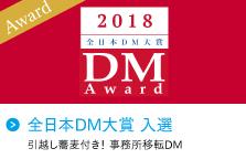 全日本DM大賞 入賞