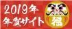 年賀状サイト2019