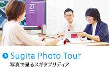 [SUGITA PHOTO TOUR]写真で見るスギタプリディア