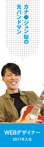 WEBデザイナー 田中