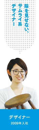 デザイナー富澤