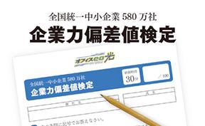 販促会議企画コンペティション2013 協賛企業賞受賞
