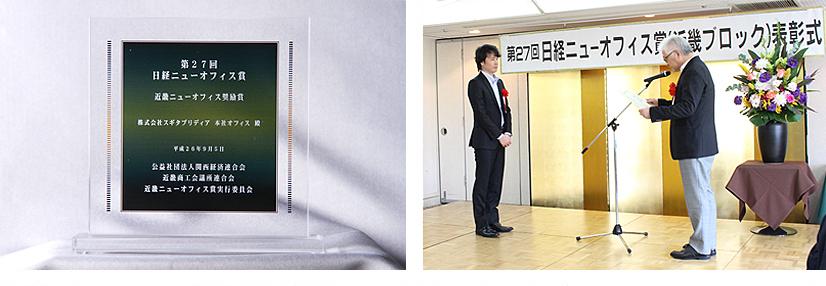 2014年度 第27回日経ニューオフィス賞
